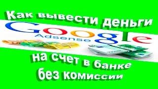 Как снять заработанные деньги с youtube, adsense google money