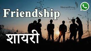 Friendship Shayari WhatsApp Status Video (Male Version)