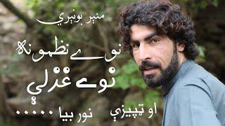 vuclip Munir Buneri New Poetry,Pashto Best Poetry,Pashto New Poetry,Da wisal Mazigar,