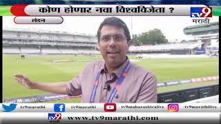 2019 Cricket World Cup Final LIVE Updates   New Zealand vs England -TV9