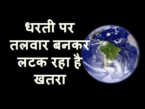 Future of the Earth is in dark because of global warming | end of the world in Hindi