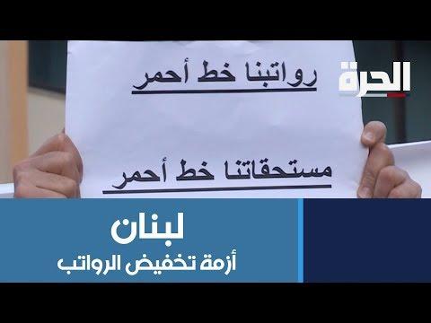 اعتصامات وإضراب في #لبنان احتجاجا على تخفيض الرواتب  - 21:54-2019 / 4 / 17
