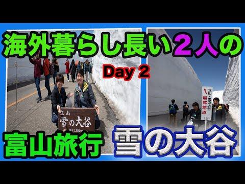 【旅行】平成最後の旅行!帰国子女と台湾人ハーフの海外暮らし長い二人組が行く富山旅行!雪があまり無いところで育った2人が雪の大谷を見て大興奮している様子を見せます!
