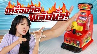 ซอฟรีวิว-เครื่องวัดพลังความแรง-นิ้ว-【-finger-boxing-club-】