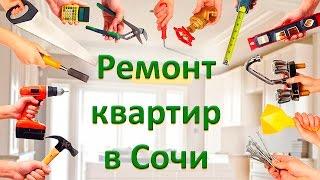 Xonadonlar ta'mirlash 3 | Sochi | qismi har bir narsani batafsil