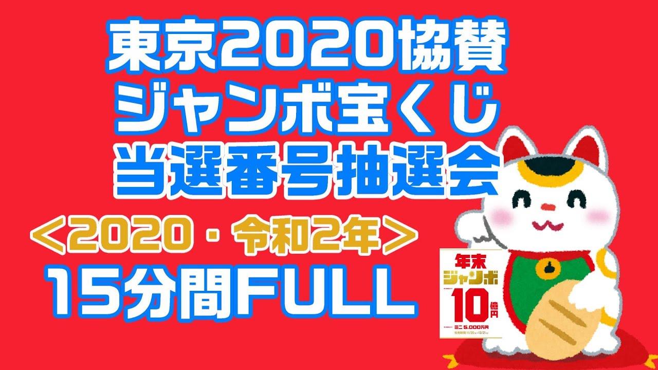 2020 ジャンボ 宝くじ