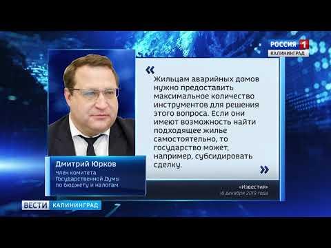В Госдуме обсудили инициативу предоставления льготной ипотеки для жителей аварийных домов