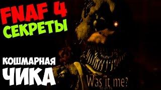Five Nights At Freddy s 4 КОШМАРНАЯ ЧИКА 5 ночей у Фредди