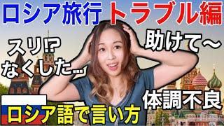 【ロシア語講座11】旅行先でのトラブル編(紛失・盗難・病気・体調不良) 日本人が教える神授業🇷🇺