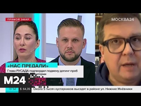 """""""Прямо и сейчас"""": Олимпиада-2020 и российские допинг-пробы - Москва 24"""