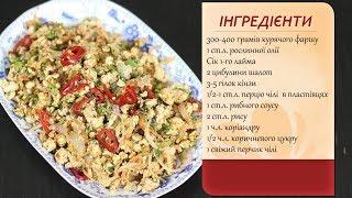 Тайський гарячий салат з куркою (LARB GAI)