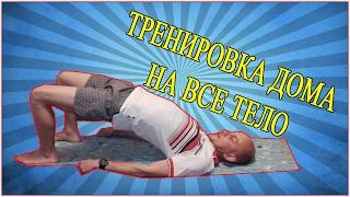 Тренировка дома на все тело. Домашний фитнес на все тело. Функциональный тренинг дома.