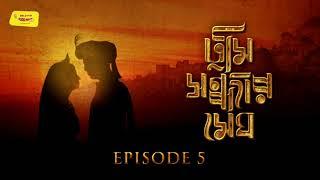 Tumi Sandhyaro Megh - Episode 05 | Sharadindu Bandyopadhyay | Sunday Suspense | Mirchi 98.3