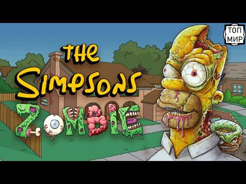 СИМПСОНЫ - Лучшие Моменты #1 - Всё О Зомби ???? HD - 4К ????