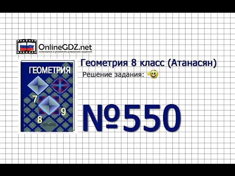Задание № 550 — Геометрия 8 класс (Атанасян)