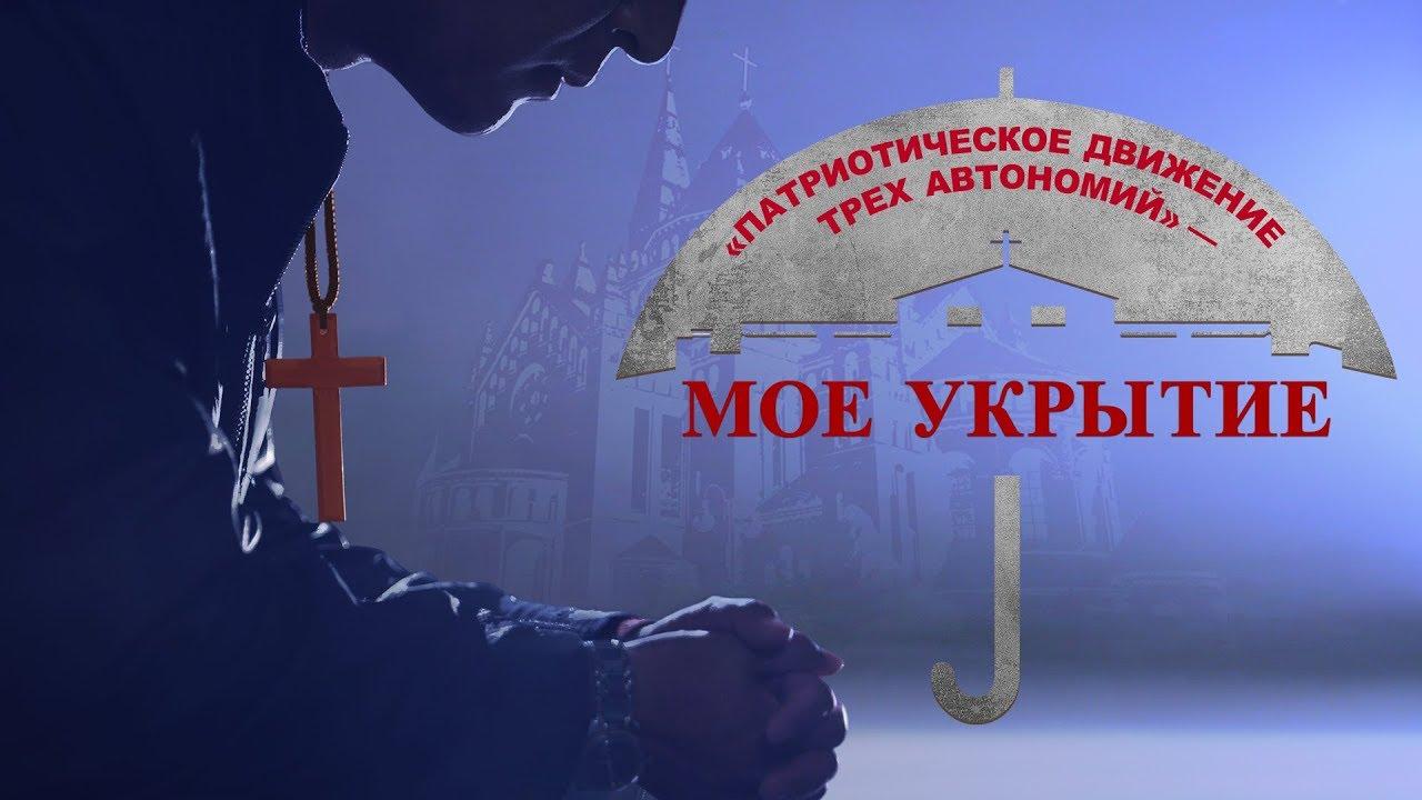 Христианский фильм «Патриотическое движение трех автономий» Трусливый не может войти в Царство