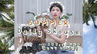 여름 패션 하울  데일리 신발추천 여름신발 슬리퍼, 샌…