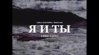 Lyric Video: Анна Плетнёва