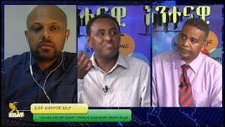 ESAT Hulentenawi Eyita Ermias with Habtamu Ayalew and Yonatan Welde on Addis Ababa Oct 2018