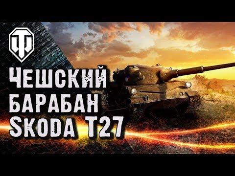 Skoda T27. Проба в бою и первые ощущения.