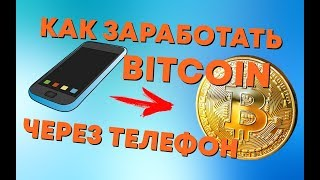 Заработать биткоины через телефон. Как зарабатывать биткоины через телефон.