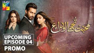 Mohabbat Tujhe Alvida | Upcoming Episode 4 | Promo | HUM TV | Drama