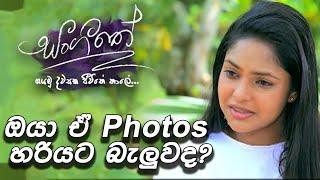 ඔයා ඒ Photos හරියට බැලුවද? | Sangeethe Thumbnail
