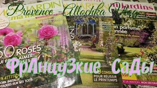Посмотри, что растет в Провансе/Французские журналы по САДоводству