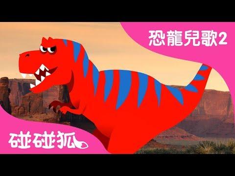 霸王龍 | 恐龍兒歌2 | 碰碰狐PINKFONG | 兒童兒歌
