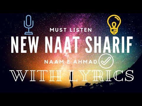 New Beautiful Naat Sharif 2017 | Naam E Ahmad | with Lyrics | Must Listen