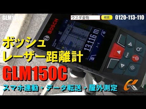 ボッシュ GLM150C レーザー距離計【ウエダ金物】