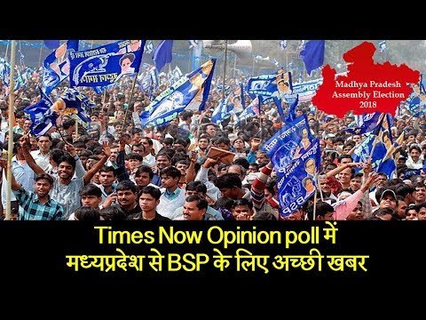 मध्य प्रदेश से बसपा के लिए अच्छी खबर | Dalit Dastak