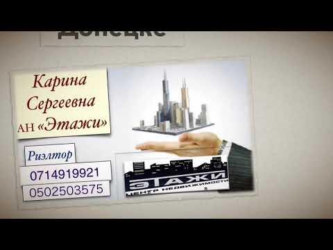Недвижимость в Донецке.Моя визитка.Риэлтор в Донецке.