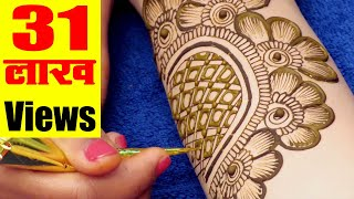 Eid Mehndi Design for Hands | New Floral Jewelry Mehndi Design by Sonia Goyal #304