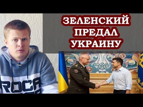 Зеленский предал Украину!