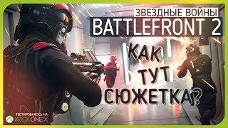 НЕПЛОХОЙ СЮЖЕТ И ДИКАЯ ГРАФИКА! ● Star Wars: Battlefront 2 [Xbox One X/1440p]