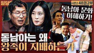 동남아는 왜 왕족이 지배하는가? : 동남아문화 산책 2…