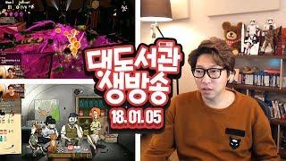 대도서관 LIVE] 60초! 새 엔딩 패치! / 갓겜! 스플래툰2 - 닌텐도 스위치! 1/5(금) 헤헷! GAME 생방송