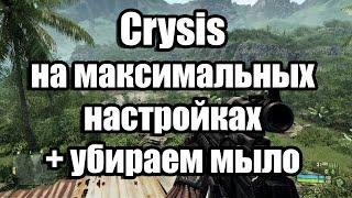crysis на максимальных настройках  убираем мыло
