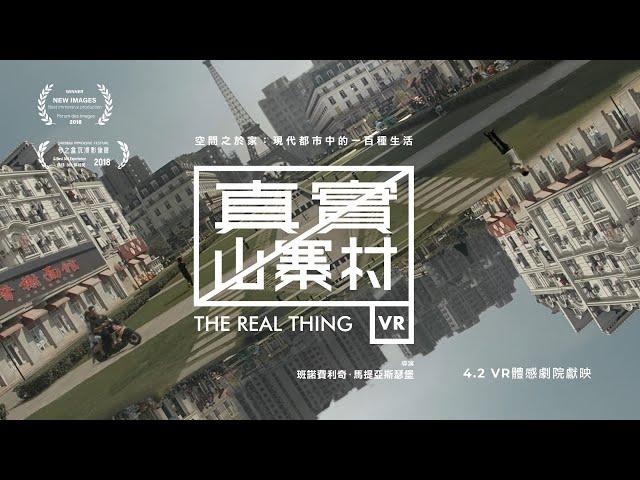 〈真實山寨村〉 The Real Thing 4.2-5.31 VR體感劇院獻映