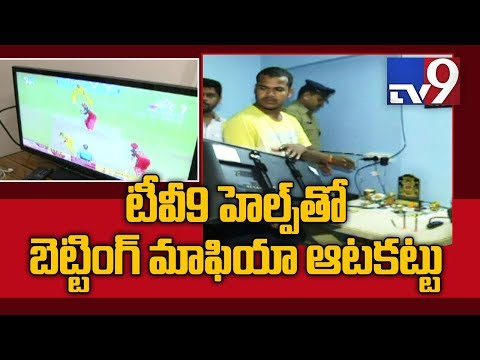 TV9 joint operation : IPL Betting Mafia busted in Vizag - TV9