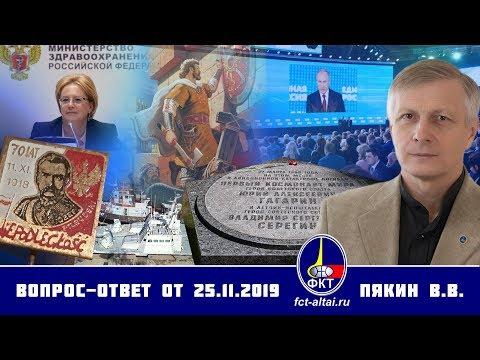 Валерий Пякин. Вопрос-Ответ от 25 ноября 2019 г.