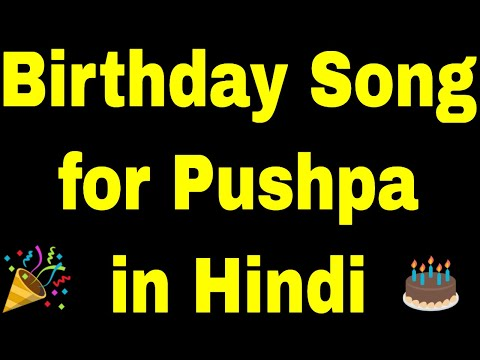 birthday-song-for-pushpa---happy-birthday-song-for-pushpa