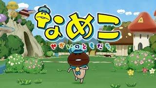 NHK Eテレ「ニャンちゅうワールド放送局」内コーナーで放送中の「なめこ...
