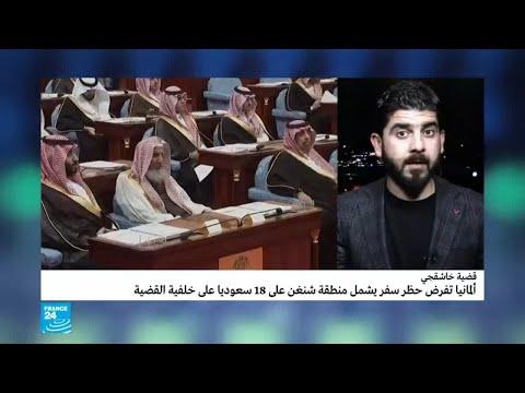 صحيفة تركية: نشر تسجيلات مقتل خاشقجي سيسبب زلزالا في القصر الملكي السعودي  - نشر قبل 3 ساعة