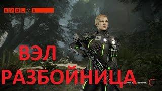 Evolve Вэл-Разбойница
