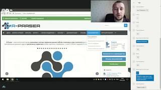 Вебинар по A-Parser обзор базовых возможностей и ответы на вопросы