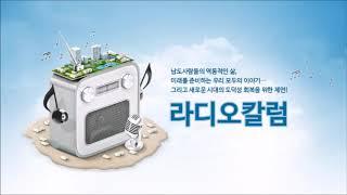 광주MBC 라디오칼럼_20200730_이제는 농업도 I…