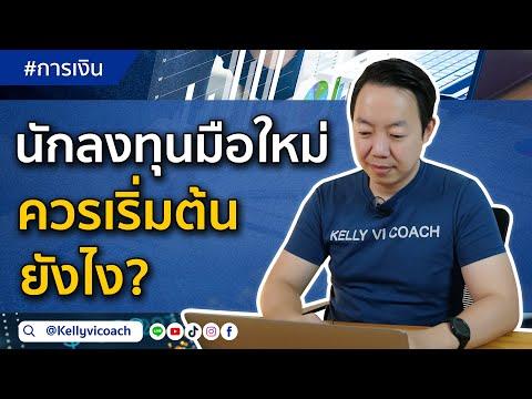 นักลงทุนมือใหม่ ควรเริ่มต้นยังไง?  | by Kelly VI coach