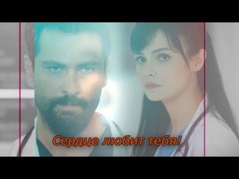 Чудо доктор  :Ferman & Nazli ×Сердце любит тебя